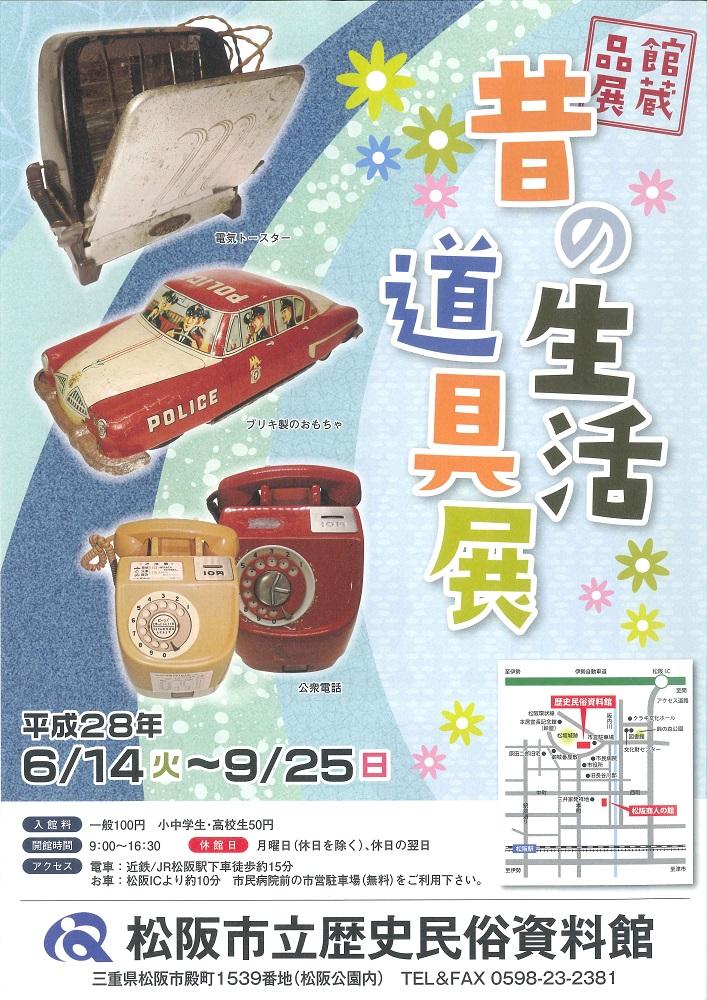 20160611松阪資料館チラシ (1)