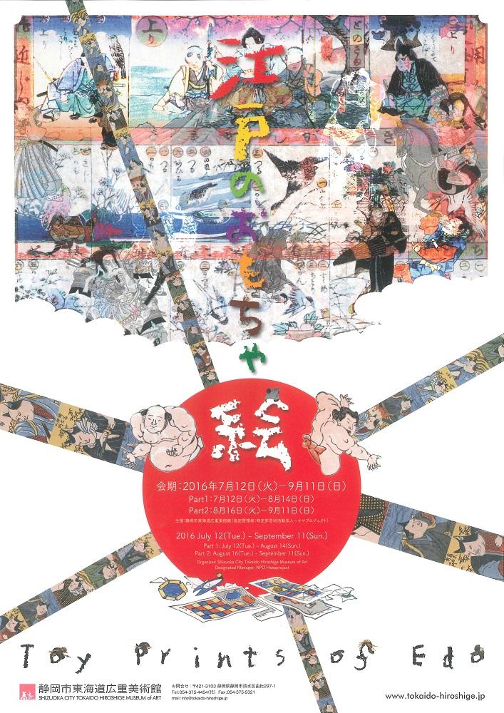 20160617東海道広重美術館 チラシ (1)