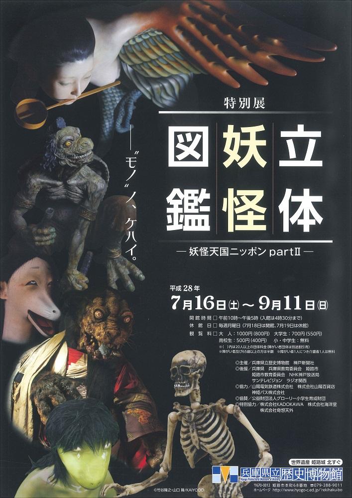 20160614兵庫歴博チラシ (1)