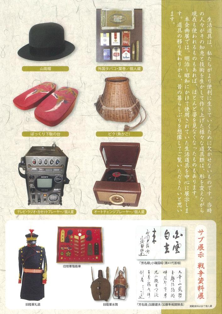 20160611松阪資料館チラシ (2)