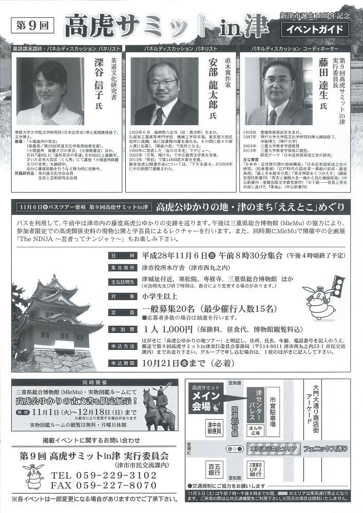 20161008高虎サミットin津 (2)