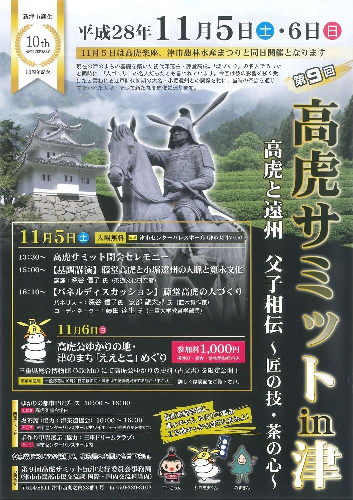20161008高虎サミットin津 (1)