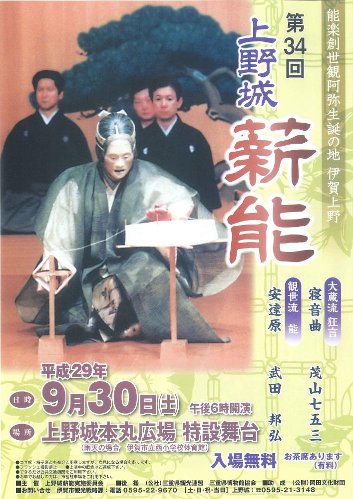 第34回上野城薪能 (1)