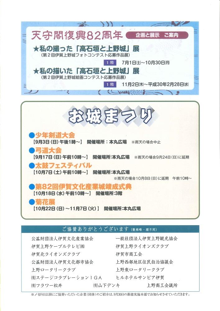 第34回上野城薪能 (4)