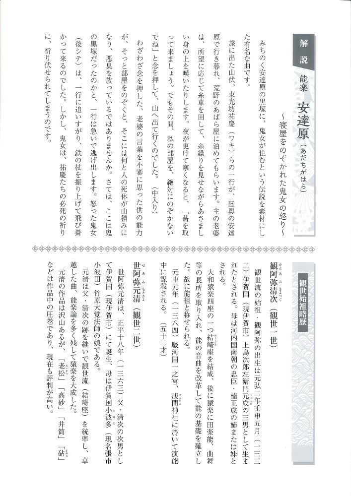 第34回上野城薪能 (3)