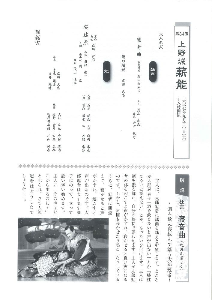 第34回上野城薪能 (2)
