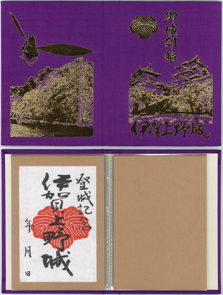 御城印帳(紫)表・中(縮小画像)